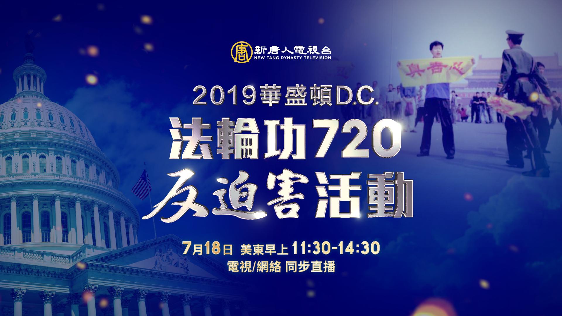 【直播】反迫害二十周年 法輪功華府集會