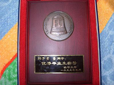 1999年黃奎獲得北京清華大學優秀畢業生稱號。(黃奎提供)