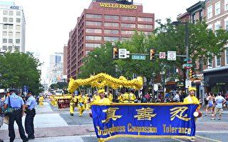 费城独立日游行 法轮功连续19年获邀参加
