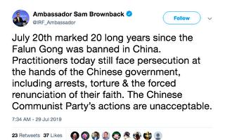 美大使发推特 谴责中共迫害法轮功
