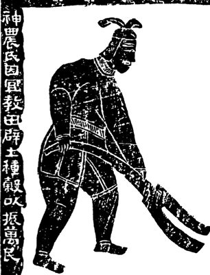 神農氏像,東漢畫像石(拓片)。(公有領域)