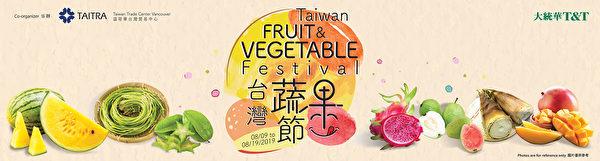 台湾蔬果节海报(大统华超市提供)