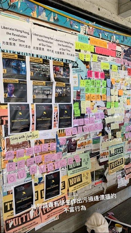 溫哥華菲沙大學的「連儂牆」。(思政學陣臉書)