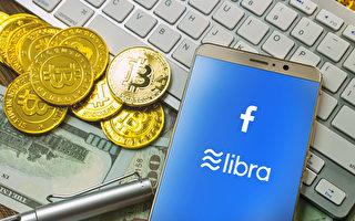 天秤(Libra)電子貨幣
