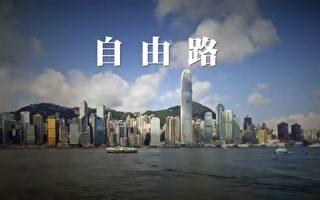 新唐人電視台-大紀元時報聯合出品的鎮港之歌——《自由路》粵語歌。(視頻截圖)