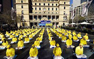 組圖:反迫害20年 澳紐法輪功呼喚正義良知
