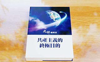 【共产主义的终极目的】第一章(完整版)