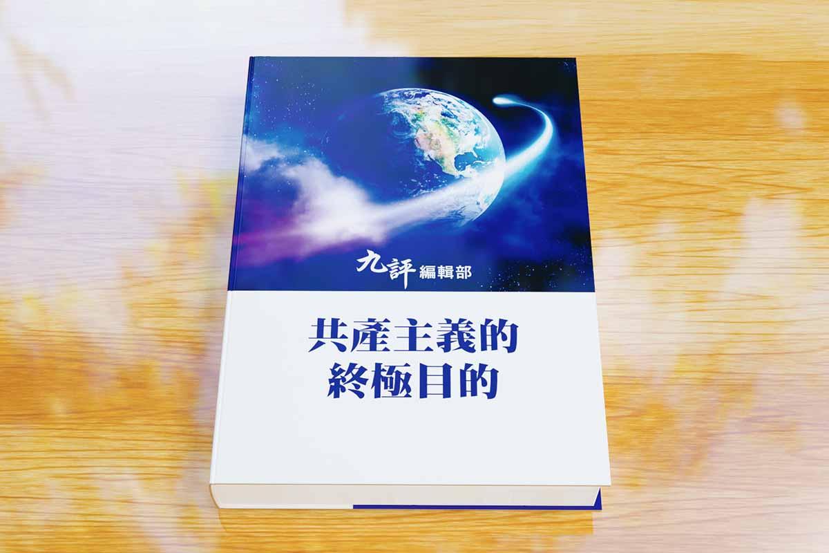 【共產主義的終極目的】第三章(完整版)