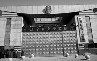 遼寧朝陽市近40名女法輪功學員 遭冤獄折磨