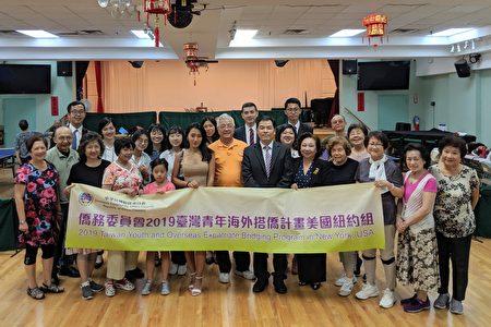 """""""台湾青年海外搭侨计划""""纽约组8位台湾大专院校学生与纽约侨胞相见欢。"""