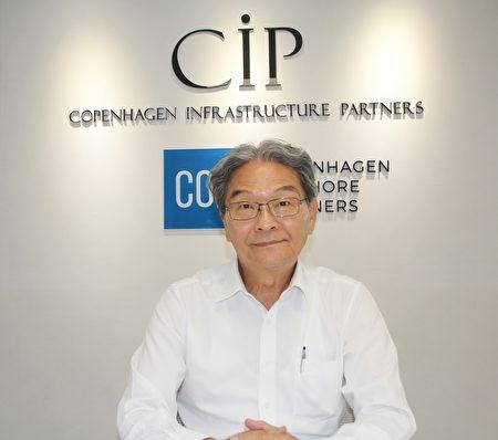 丹麦哥本哈根基础建设基金(简称CIP),彰化推动办公室秘书长戴瑞文。