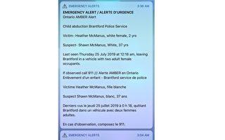 今天凌晨响安珀警报 男子涉绑架女儿被拘留