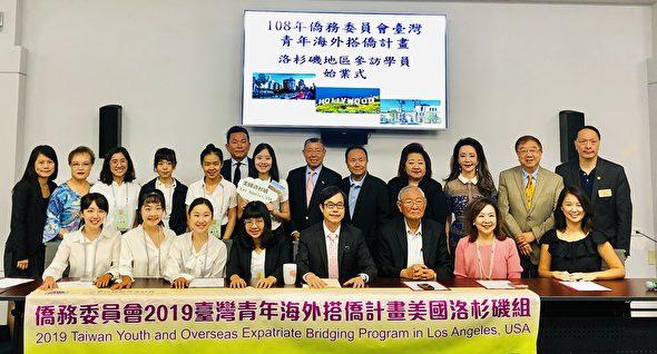 台湾青年海外搭桥计划含多重意义