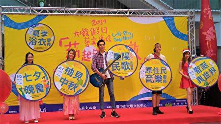 台中市大墩文化中心的「藝文廣場」,下半年假日活動「夏季浴衣慶典」,接下來「七夕晚會」、「柚見中秋」、及年底的「聖誕異世界」等主題。
