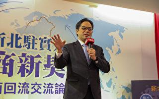 台商投资新北700亿元 谢金河:投资台湾当务之急