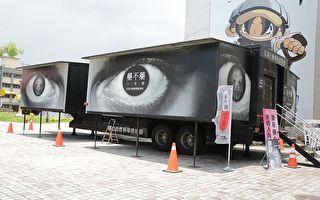 反毒行動博物館特展 在文創園區米桶前廣場