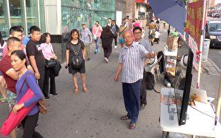 紐約華人街頭放反送中錄像 聲援港人