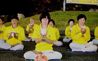 嘉义法轮功学员  文化公园举行烛光悼念会
