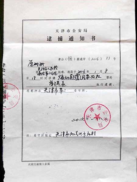 2016年1月天津警方批捕謝燕益的通知書。(作者提供)