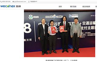 争议后撤下中国业务介绍文 议员质疑厂商心虚