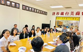 「搭僑計畫」臺灣青年訪臺美商會