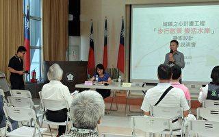 嘉市城镇之心工程计划 7/12举办第二场座谈会