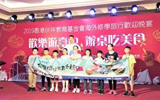 抢攻海外教育旅行市场 近千港生造访中台湾