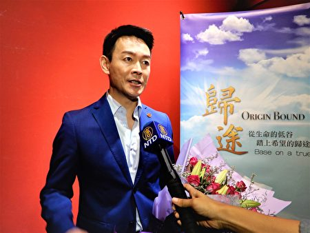 电影《归途》男主角姜光宇谈大法修练路,找到人生方向与真正的快乐。