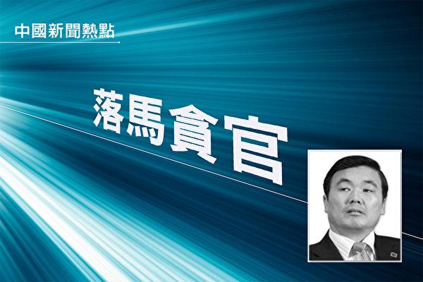 中共国开行前董事长胡怀邦被查 涉王三运案