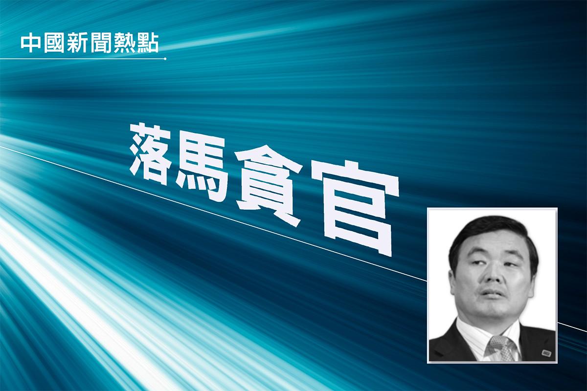 國開行前董事長胡懷邦被查 涉王三運案