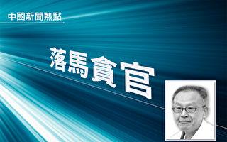 上海楊浦前政法委書記囚17年 法院院長7年半