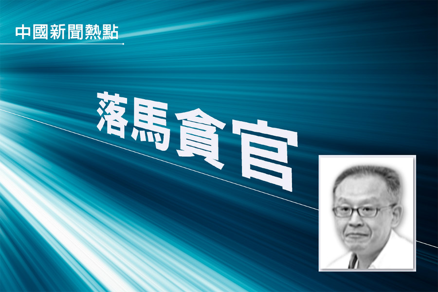上海楊浦區政法委書記落馬 曾被海外追查