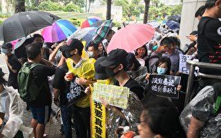 反送中44人被控暴动罪开庭 港人冒雨抗议