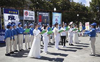 纪念反迫害20周年  旧金山湾区法轮功学员集会