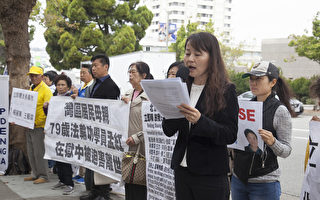 母親冤獄致死 女兒舊金山中領館前譴責迫害
