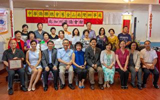 北加州華僑會館 舉辦夏季養生與保健活動