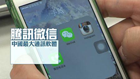 騰訊微信作為中國最大的通訊軟件,控制了海外華人的新聞來源,讓人身在海外,還要聽中共的、看中共的以及按照中共想的行事。(新唐人亞太電視台截圖)