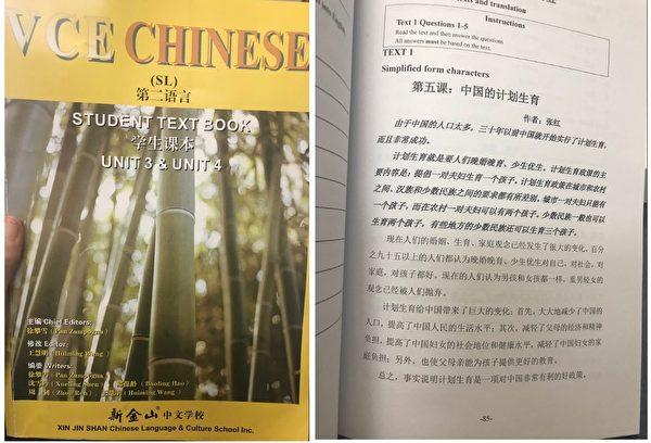 中共漢辦提供給墨爾本新金山中文學校12年級的教材。(受訪者提供)