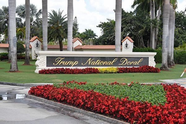 特朗普全國多拉-邁阿密高爾夫俱樂部。 (Michele Eve Sandberg/AFP)