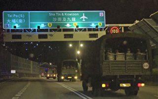 军队入港 三股力量围绕香港反送中激战