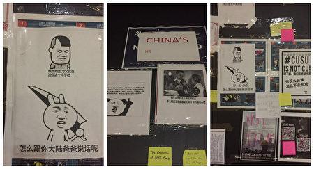 中國留學生用各種「表情包」蓋住連儂牆。(受訪者提供)