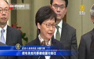 林郑回应港人三罢 记者问是否下台负责?
