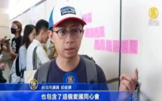 連儂牆不怕再受威脅 北市議員跨黨派撐香港