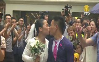 情侣反送中被控暴动罪 无悔无惧香港完婚