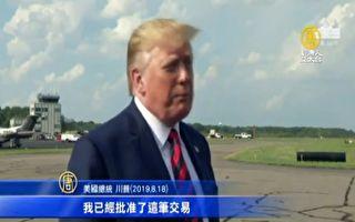 川普證實80億F16軍售 讚台灣「負責任」