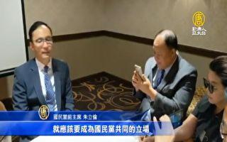 朱立倫:堅定反送中挺民主 應成國民黨共同立場