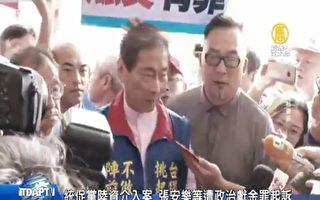 反对反渗透法 台统促党总裁:我就是中共同路人