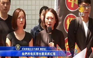 """援港反送中 15跨党议员联盟""""踩红媒""""抗共"""