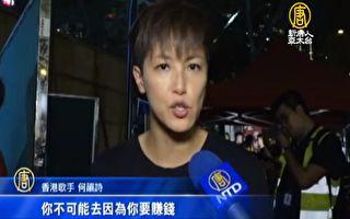 专访何韵诗:艺人要为对抗打压发声!