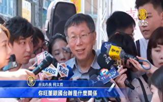再与旺中交锋 柯:蔡衍明跟国台办什么关系